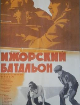 Рекламный плакат фильма «Ижорский батальон» художник Б.Зеленский  90х55 трж 102 000 «Рекламфильм» 1972г