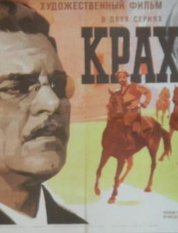 Рекламный плакат фильма «Крах»  художники П.Золотаревский и А.Евсеев  55х90  трж 100 000 «Рекламфильм» 1969г