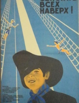 «Свистать всех наверх !» художник В.Соловьев 66х42 трж 99 000 «Рекламфильм» 1971