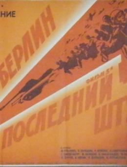 «Битва за Берлин» художник Б.Зеленский  43х66 трж 99 000 «Рекламфильм» 1971г