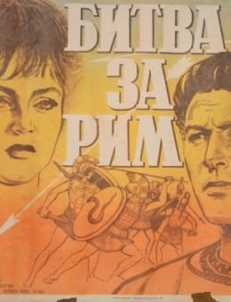 Рекламный плакат фильма «Битва за Рим» художник Д.Хомов 43х65 трж. 74 000 «Рекламфильм» Москва