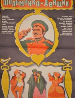 Рекламный плакат кинокомедии «Шельменко-Денщик» художник Е. Киверина 65х42 трж. 99 000 «Рекламфильм» Москва 1971г.