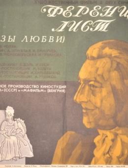 Рекламный плакат фильма «Ференц лист» художник А. Артаненко 43х63 трж. 50 000 «Рекламфильм» Москва 1972г.