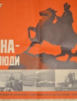 Рекламный плакат фильма «Украина-земля и люди» художник А.Шамаш 44х66 трж. 51 000 «Рекламфильм» Москва 1972г.