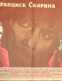 Рекламный плакат фильма «Я, Францис Скорина» художник А.Шамаш 54х65 трж. 120 000 «Рекламфильм» Москва 1970г.