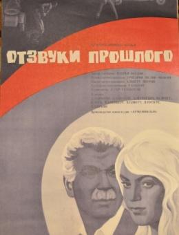 Рекламный плакат фильма «Отзывы прошлого» художник В. Рассоха 66х42 трж. 99 000 «Рекламфильм» Москва 1971г.