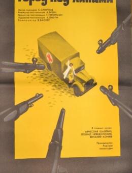 Рекламный плакат фильма «Город под липами» художник А. Федоров 66х43 трж. 99 000 «Рекламфильм» Москва 1971г.