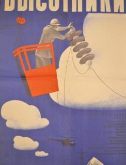 Рекламный плакат фильма «Высотники» художник И.Вольнова 66х43 трж. 51 000 «Рекламфильм» Москва 1972г.
