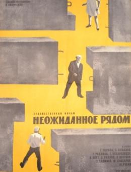 Рекламный плакат фильма «Неожиданное рядом» художник В. Соловьев 86х54 трж. 72 000 «Рекламфильм» Москва 1971г.