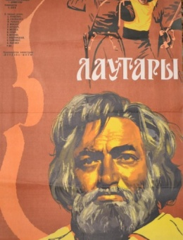Рекламный плакат фильма «Лаутары» художник Н.Хомов 85х55 трж. 102 000 «Рекламфильм» Москва 1972г.
