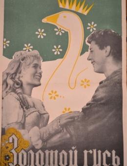 Рекламный плакат фильма «Золотой гусь» художник И. Герасимович 70х46 трж. 104 000 «Рекламфильм» Москва 1965г.