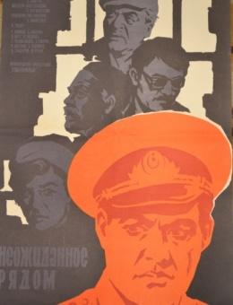 Рекламный плакат фильма «Неожиданное рядом» художник А. Песков 66х43 трж. 99 000 «Рекламфильм» Москва 1971г.