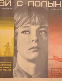 Рекламный плакат фильма «Случай с Полыниным» художник П.Шульгин 44х65 трж. 120 000 «Рекламфильм» Москва 1971г.
