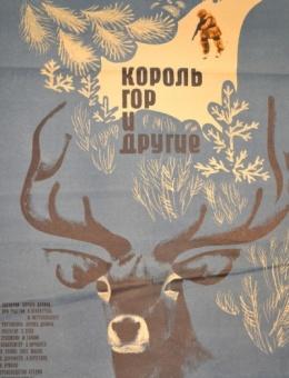 Рекламный плакат фильма «Король гор и другие» художник Н.Сахарова 66х51 трж. 99 000 «Рекламфильм» Москва 1970г.