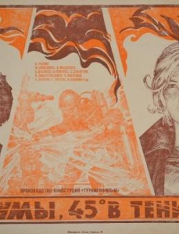 Афиша фильма «Каракумы, 45 градусов в тени» художник В.Дениткин 41х58 трж. 150 000 «Рекламфильм» Москва