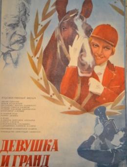 Рекламный плакат фильма «Девушка и Гранд» художник П.Дюкарев 66х44 трж. 120 000 «Рекламфильм» Москва