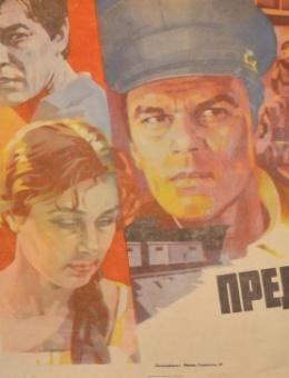 Рекламный плакат фильма «Предисловие к битве» художник А. Евсеев 40х66 трж. 74 000 «Рекламфильм» Москва