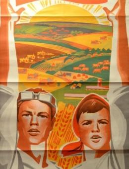 «Год решающий, труд — ударный» художник Э.Арцрунян 112х60 трж.150 000 ИЗОГИЗ 1970г.