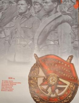«Орден Красного Знамени» художник В. Березовский 93х59 трж. 50 000 ИЗОГИЗ 1973г.