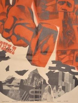 Рекламный плакат фильма «Интернационал» художник В.Кононов 56х186 трж. 44 000 «Рекламфильм» Москва 1971г.