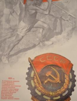 «Орден Трудового Красного Знамени» художник В. Березовский 93х59 трж. 50 000 ИЗОГИЗ 1973г.