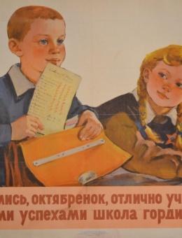 «Стремись, октябренок, отлично учиться…»художник С.Низовая 44х57 трж. 160 000 ИЗОГИЗ 1959г.
