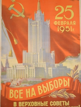 «25 февраля 1951 г. все на выборы в Верховные Советы союзных и автономных республик!» художник Н.Смоляк 79х55 ИЗОГИЗ 1950г