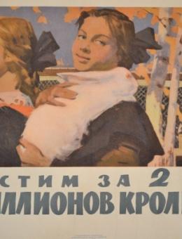 «Вырастим за 2 года 10 миллионов кроликов»художник Э.Арцрунян 60х42 трж.97 000 ИЗОГИЗ 1961г.
