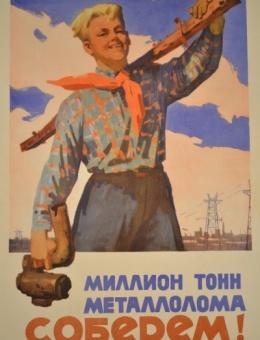 «Миллион тон металлолома соберем!» художник Э.Арцрунян 60х41 трж.97 000 ИЗОГИЗ 1961г.