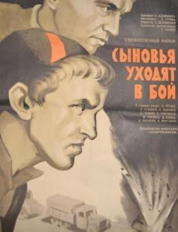 Рекламный плакат фильма «Сыновья уходят в бой» художник И.Юдин 86х55 трж. 72 000 «Рекламфильм» Москва 1970г.