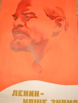 «Ленин-наше знамя»художник Карповский 100х66 трж.150 000 «Плакат» Москва 1976г.