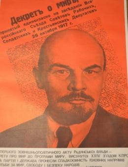 «Декрет о мире» художник В.Калуцкий 90х60 «Мистецтво» 1973г.