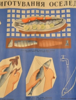 «Приготування оселедця» художник Э.Цивирко 71х103  трж. 20 000 Киев 1964г.