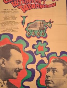 Рекламный плакат фильма «Сміханізовані пригоди Штепселя і Тарапуньки» художник В. Шпанько 81х56 трж. 25 000 «Укррекламфильм» 1965г.