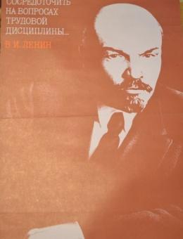 «Все внимание сосредоточить …» художник М.Гетман 90х60 трж. 100 000 «Плакат» Москва 1983г.
