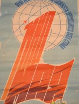 «1 мая» художник В. Викторов 87х57 трж.250 000 ИЗОГИЗ 1962г.