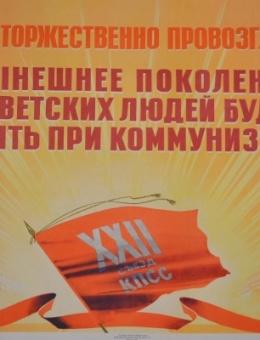 «Партия торжественно провозглашает…» художник В. Викторов 60х90 трж.135 000 ИЗОГИЗ 1961г.