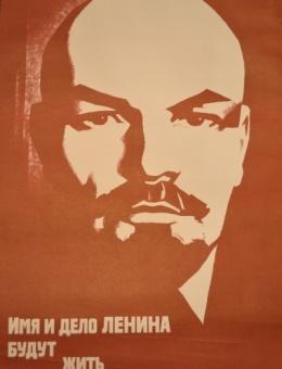 «Имя и дело Ленина будут жить вечно!» художник И. Коминарец 100х70 трж.100 000 «Плакат» 1977г.