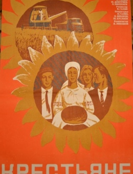 Рекламный плакат фильма «Крестьяне» художник В. Рассоха 86х55 трж. 44 000 «Рекламфильм» Москва 1972г.