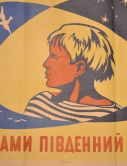 Рекламный плакат фильма «Над нами пывденний хрест» художник О.Бобровников 60х82 трж. 16300 «Укррекламфильм» 1965г.