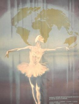 Рекламный плакат фильма «Молодой балет мира» художник С.Дацкевич 86х53 трж. 44 000 «Рекламфильм» Москва 1970г.