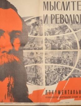 Рекламный плакат фильма «Мыслитель и революционер» художник М. Хазановский 56х86 трж. 44 000 «Рекламфильм» Москва 1970г.