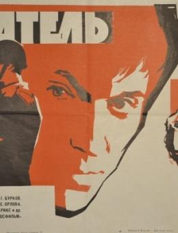 Рекламный плакат фильма «Каратель» художник Б.Зеленский 40х58 трж. 122 000 «Рекламфильм» Москва 1969г.