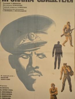 Рекламный плакат фильма «Пропажа свидетеля» художник Ю.Смиреннов 66х44 трж. 99 000 «Рекламфильм» Москва 1971г