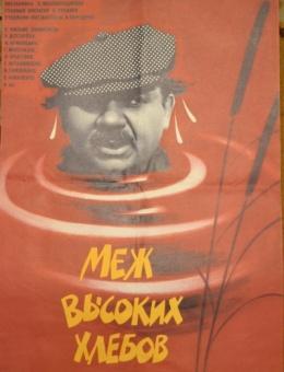 Рекламный плакат кинокомедии «Меж высоких хлебов» художник П.Шульгин 66х42 трж. 99 000 «Рекламфильм» Москва 1971г