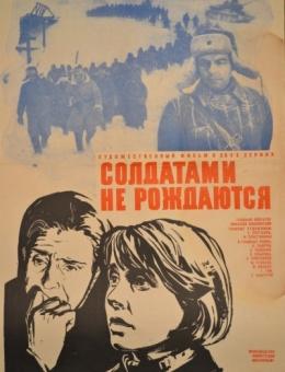 Рекламный плакат фильма «Солдатами не рождаются» художник Д.Хомов 65х44 трж. 100 000 «Рекламфильм» Москва 1968г