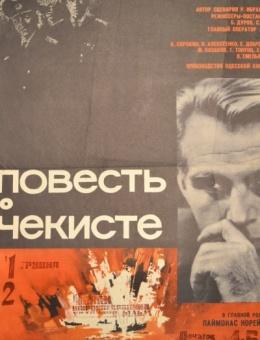 Рекламный плакат фильма «Повесть о чекисте» художник В.Шмырин 66х51 трж. 120 000 «Рекламфильм» Москва 1969г
