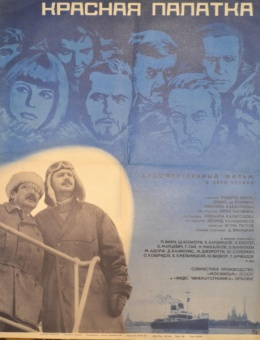 Рекламный плакат фильма «Красная палатка» художник В.Рассоха 66х51 трж. 40 000 «Рекламфильм» Москва 1970г