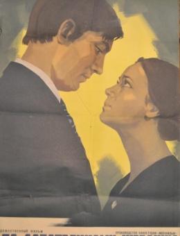 Рекламный плакат фильма «По собственному желанию» художник Е.Гребенщиков 87х53 трж. 102 000 «Рекламфильм» Москва 1973г