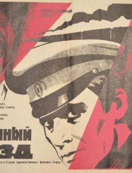 Рекламный плакат фильма «Украденный поезд» художник А.Песков 41х58 трж. 125 000 «Рекламфильм» Москва 1971г